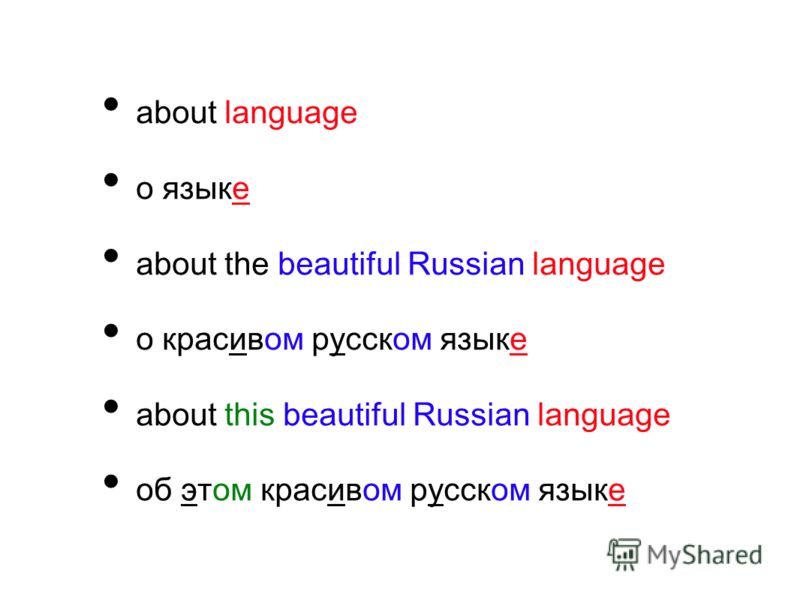 about language о языке about the beautiful Russian language о красивом русском языке about this beautiful Russian language об этом красивом русском языке