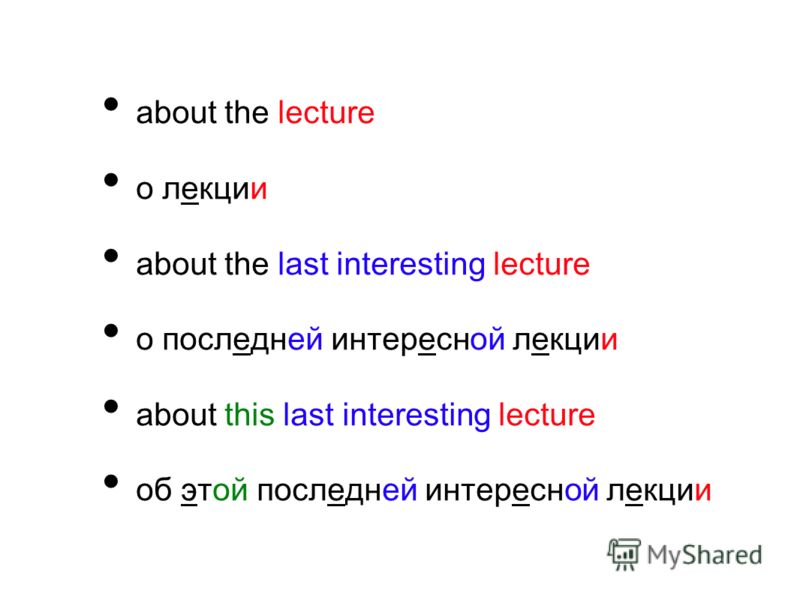 about the lecture о лекции about the last interesting lecture о последней интересной лекции about this last interesting lecture об этой последней интересной лекции