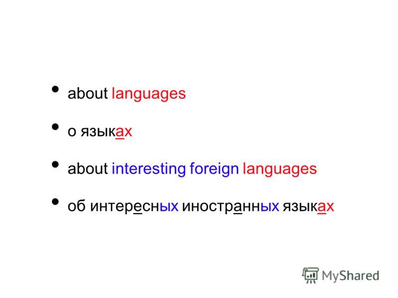 about languages о языках about interesting foreign languages об интересных иностранных языках