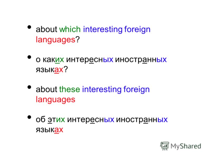 about which interesting foreign languages? о каких интересных иностранных языках? about these interesting foreign languages об этих интересных иностранных языках