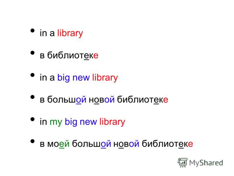 in a library в библиотеке in a big new library в большой новой библиотеке in my big new library в моей большой новой библиотеке