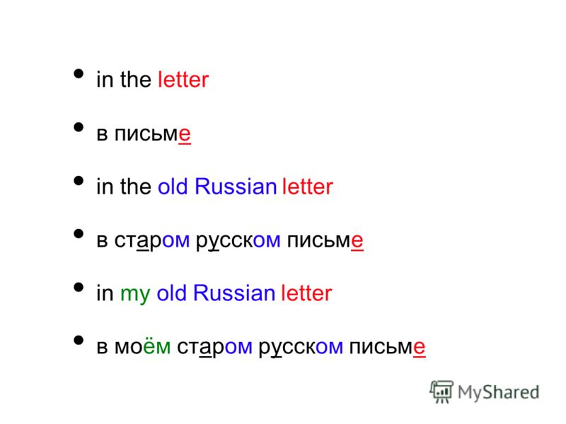 in the letter в письме in the old Russian letter в старом русском письме in my old Russian letter в моём старом русском письме
