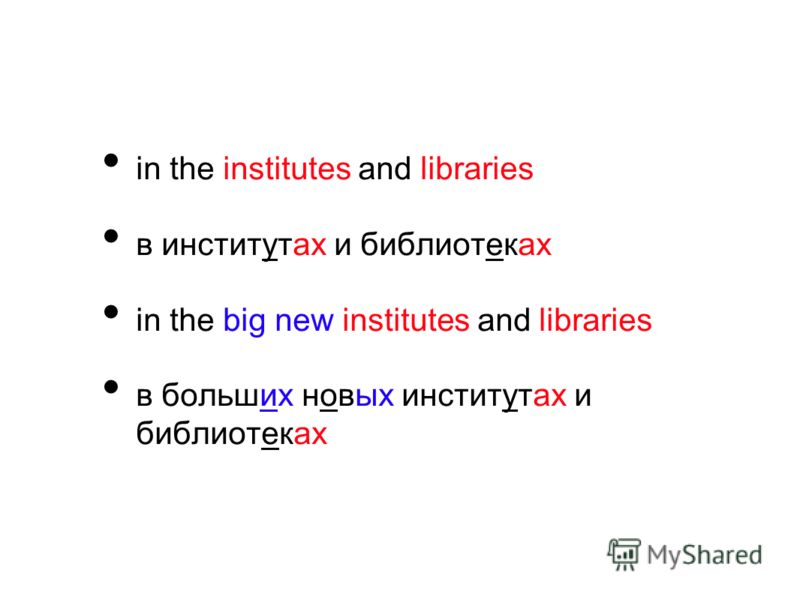 in the institutes and libraries в институтах и библиотеках in the big new institutes and libraries в больших новых институтах и библиотеках