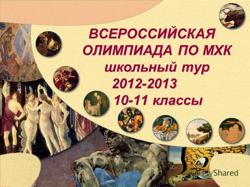 ВСЕРОССИЙСКАЯ ОЛИМПИАДА ПО МХК школьный тур 2012-2013 10-11 классы