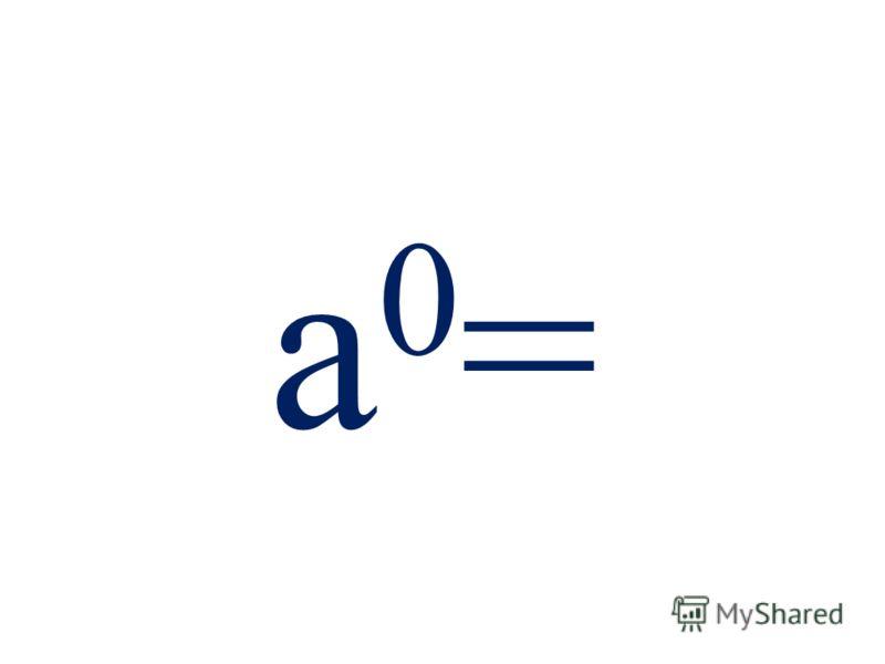 а0= а0=