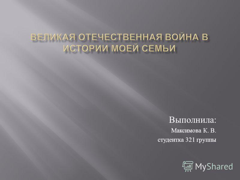 Выполнила : Максимова К. В. студентка 321 группы