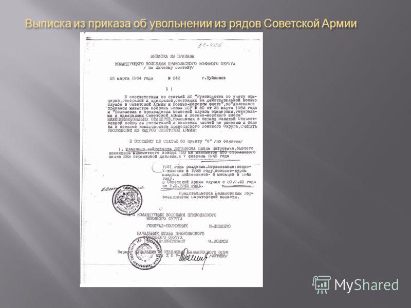 Выписка из приказа об увольнении из рядов Советской Армии