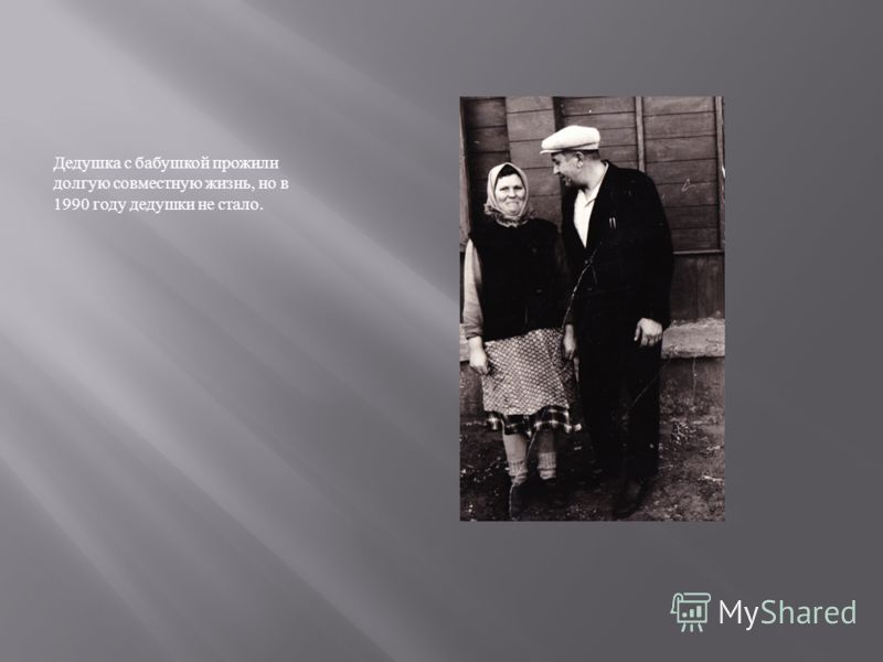 Дедушка с бабушкой прожили долгую совместную жизнь, но в 1990 году дедушки не стало.