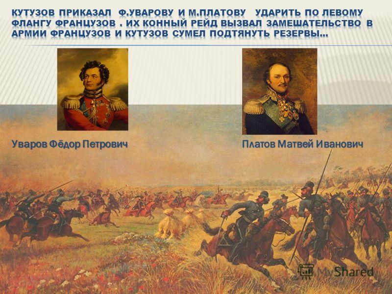 Платов Матвей Иванович Уваров Фёдор Петрович