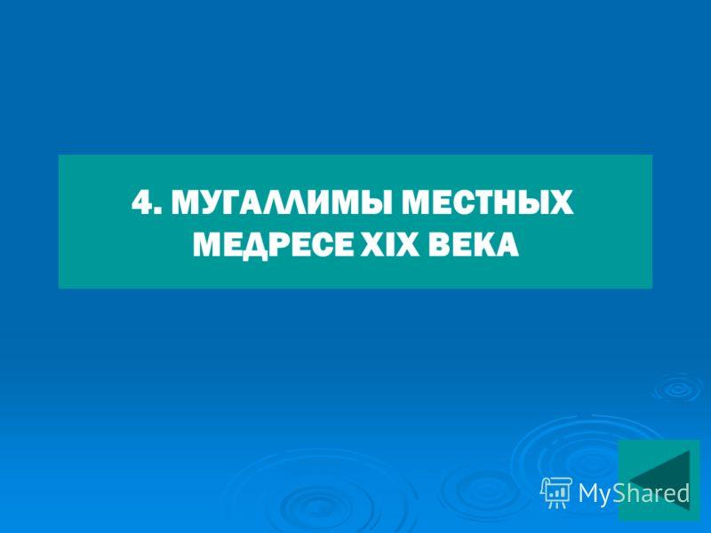 4. МУГАЛЛИМЫ МЕСТНЫХ МЕДРЕСЕ XIX ВЕКА