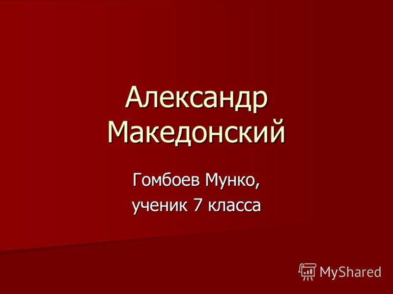 Александр Македонский Гомбоев Мунко, ученик 7 класса
