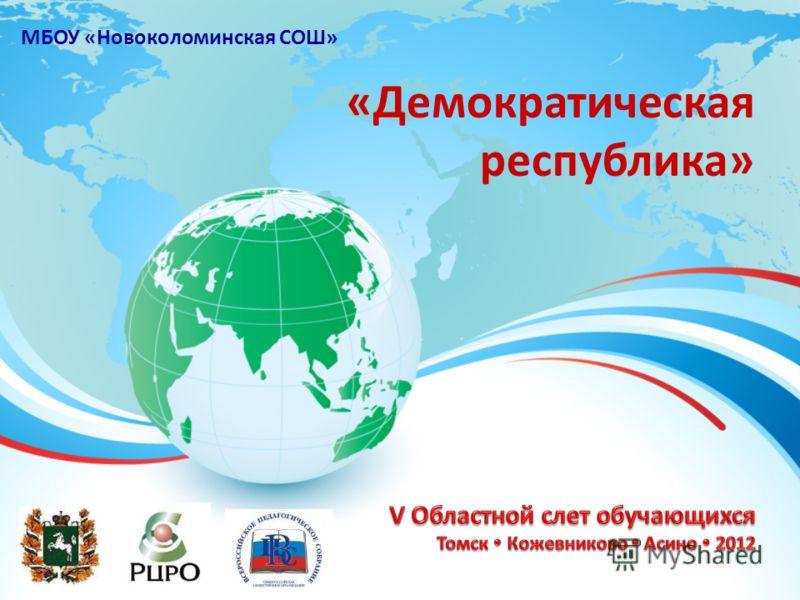 МБОУ «Новоколоминская СОШ» «Демократическая республика»