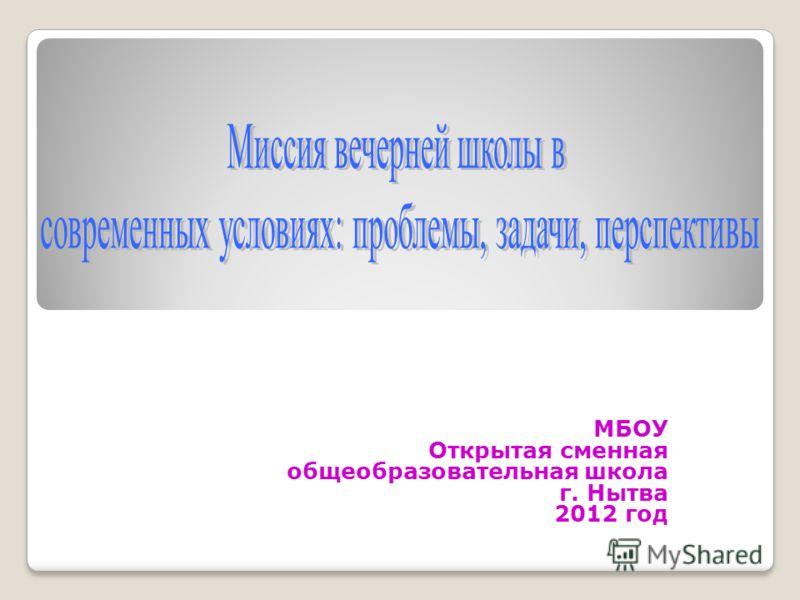 МБОУ Открытая сменная общеобразовательная школа г. Нытва 2012 год