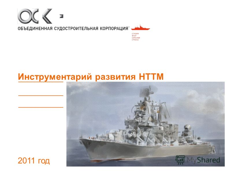 Инструментарий развития НТТМ 2011 год