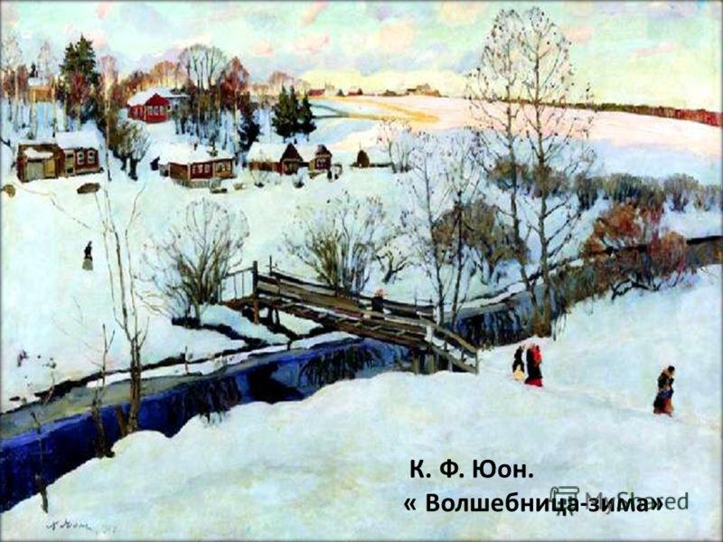 И. Грабарь. «Зимний пейзаж. Морозное утро.»