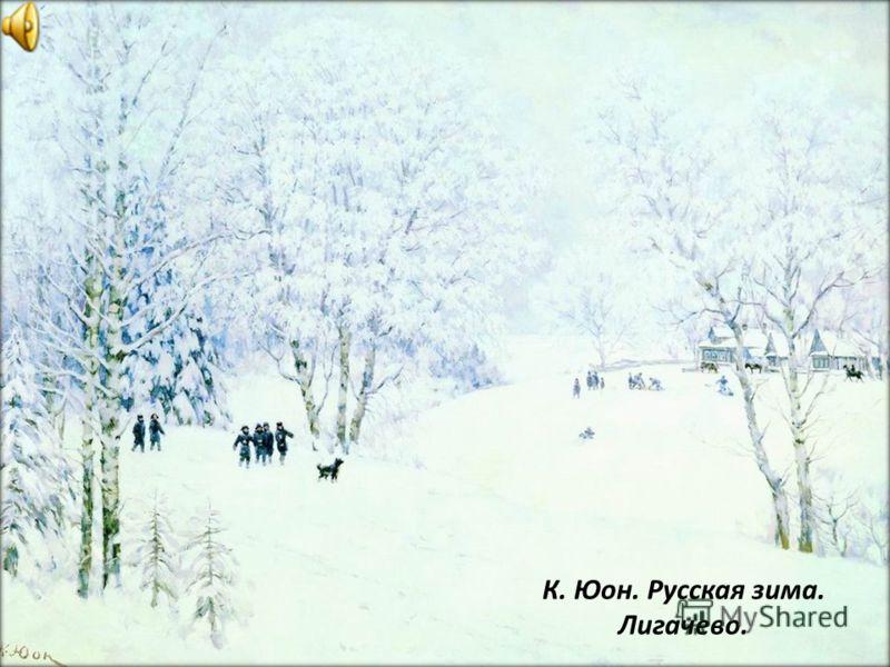 К. Ф. Юон. « Волшебница-зима»