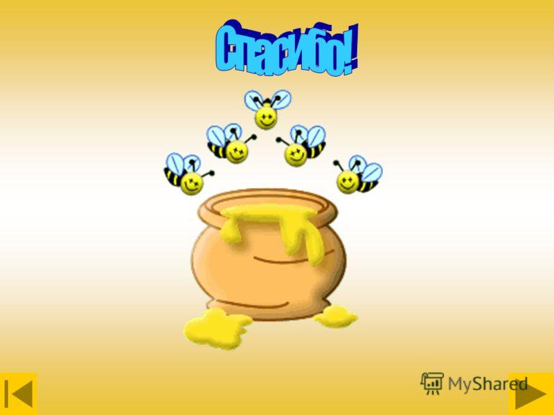 189492 + 7- 4+5+ 0- 7 Волшебная цепочка Помоги пчелке