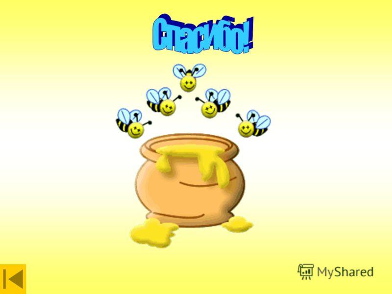 697129 + 3- 8+6- 5+7 Волшебная цепочка Помоги пчелке