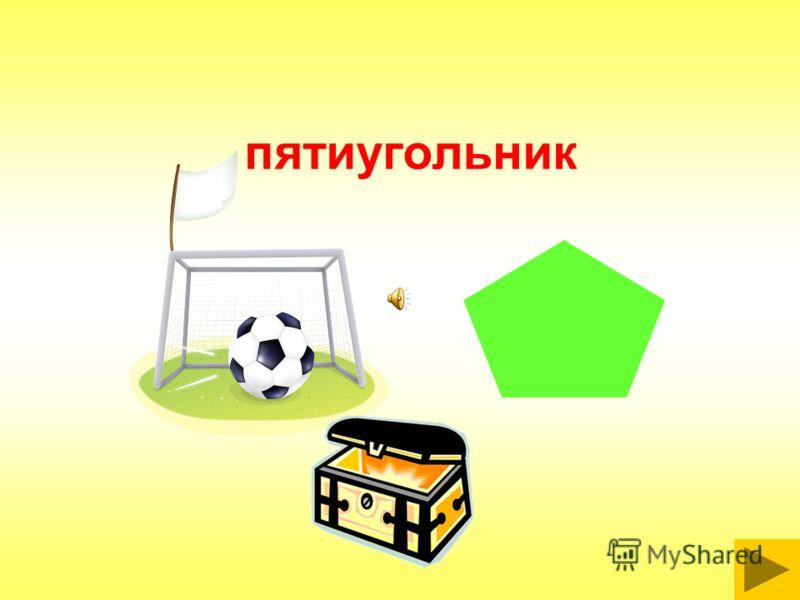 Какие фигуры спрятаны в сундучке? На мяче футбольном нашем Черным цветом он закрашен.