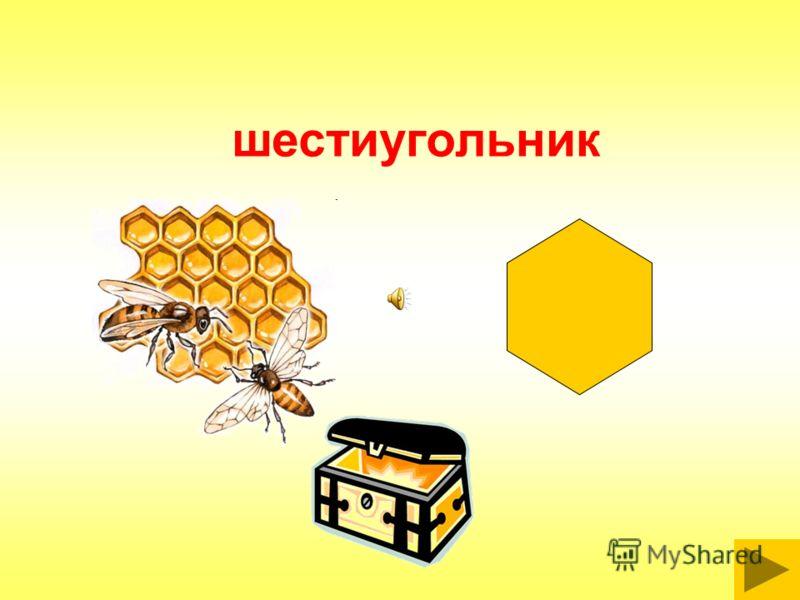 Какие фигуры спрятаны в сундучке? Для пчелы фигуры этой В целом мире лучше нету.