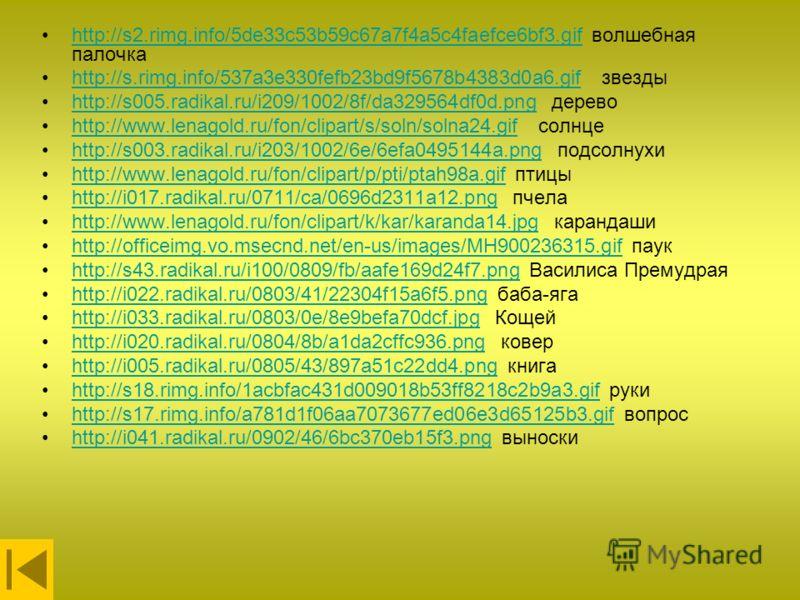 Использованы ресурсы: http://forum.materinstvo.ru/uploads/1232043308/post-50393- 1232046682.png волшебникhttp://forum.materinstvo.ru/uploads/1232043308/post-50393- 1232046682.png http://www.bajena.com/pictures/painting/numeral.gif цифрыhttp://www.baj