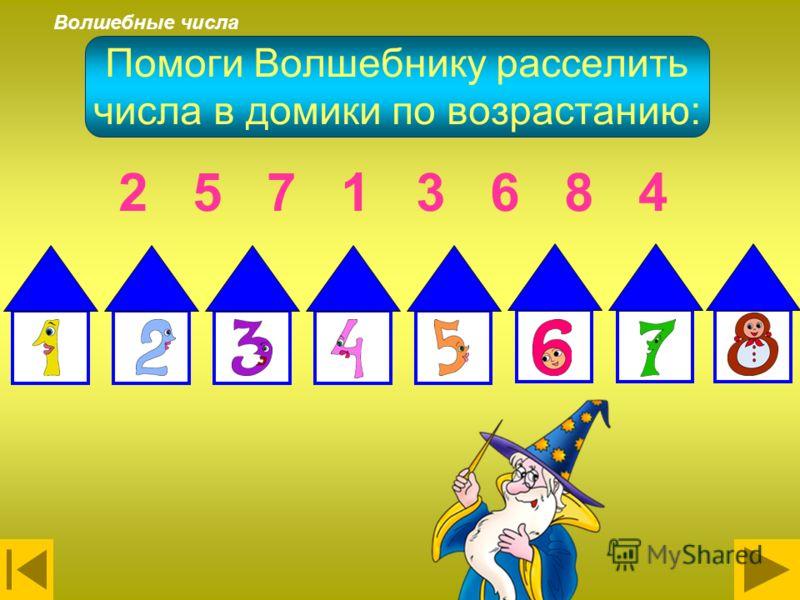 Помоги Волшебнику расселить числа в домики по убыванию: Волшебные числа 68310 5 7 4 9