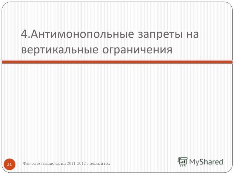 4. Антимонопольные запреты на вертикальные ограничения Факультет социологии 2011-2012 учебный год 21
