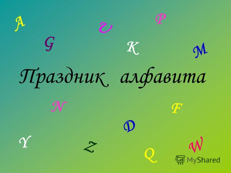 Праздник алфавита A U W М Д Y К Z F G N P Q