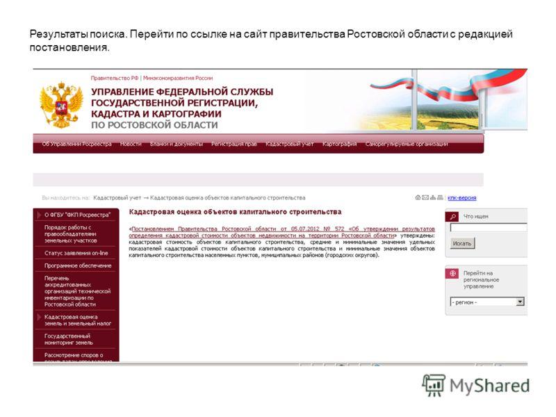 Результаты поиска. Перейти по ссылке на сайт правительства Ростовской области с редакцией постановления.