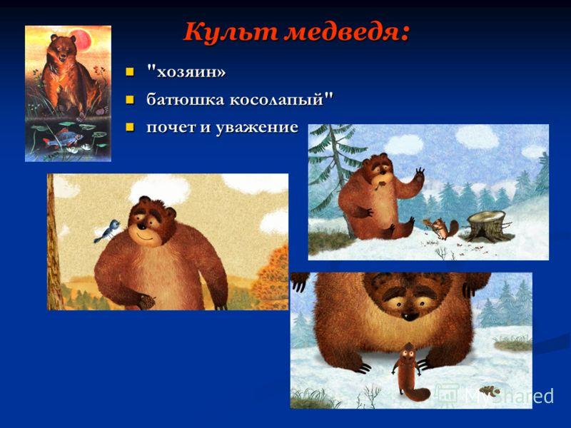 Культ медведя : хозяин» хозяин» батюшка косолапый батюшка косолапый почет и уважение почет и уважение