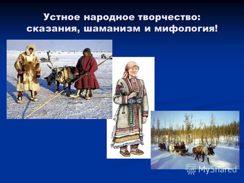 Устное народное творчество: сказания, шаманизм и мифология!