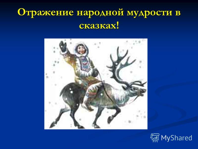 Отражение народной мудрости в сказках!