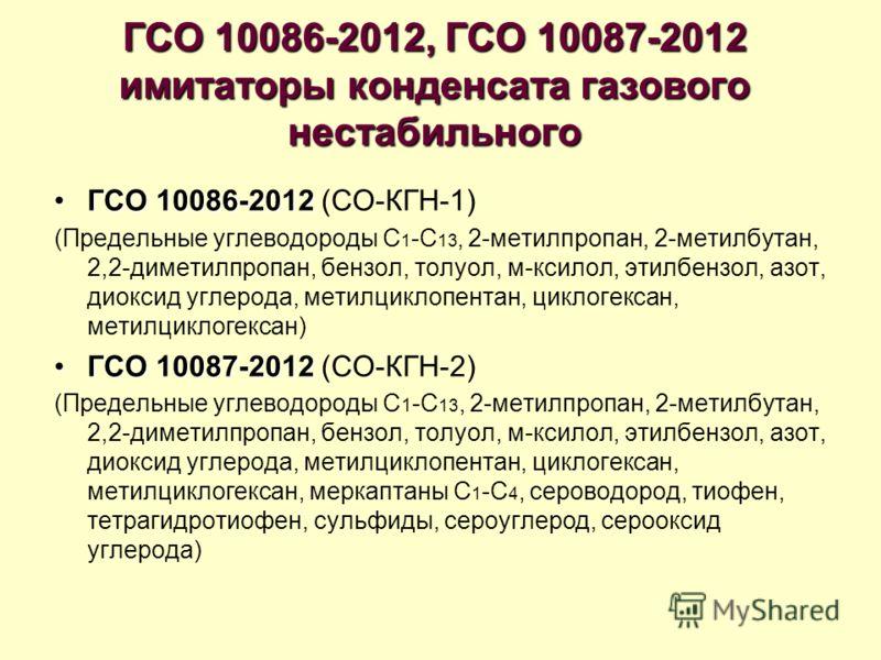 ГСО 10086-2012, ГСО 10087-2012 имитаторы конденсата газового нестабильного ГСО 10086-2012ГСО 10086-2012 (СО-КГН-1) (Предельные углеводороды С 1 -С 13, 2-метилпропан, 2-метилбутан, 2,2-диметилпропан, бензол, толуол, м-ксилол, этилбензол, азот, диоксид
