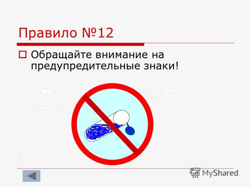 Правило 11 Жидкость из сосудов берите только пипеткой, небольшими порциями.