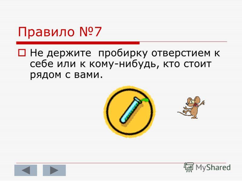 Правило 6 После эксперимента не выливайте в раковину остатки реактивов – они должны быть нейтрализованы и разбавлены.