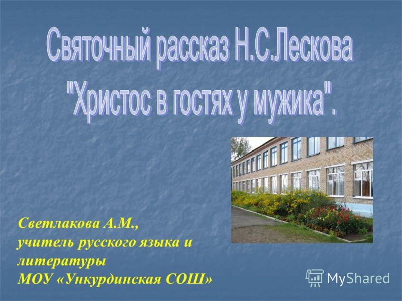 Светлакова А.М., учитель русского языка и литературы МОУ «Ункурдинская СОШ»