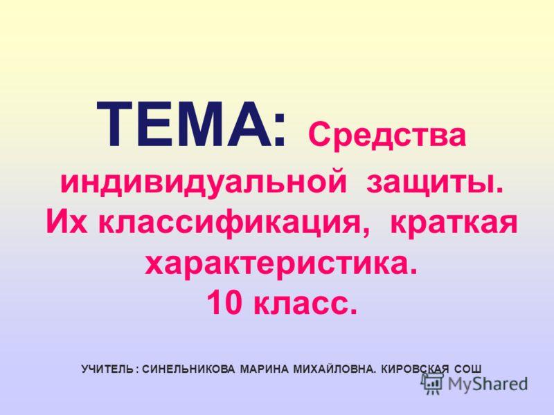 ТЕМА: Средства индивидуальной защиты. Их классификация, краткая характеристика. 10 класс. УЧИТЕЛЬ : СИНЕЛЬНИКОВА МАРИНА МИХАЙЛОВНА. КИРОВСКАЯ СОШ