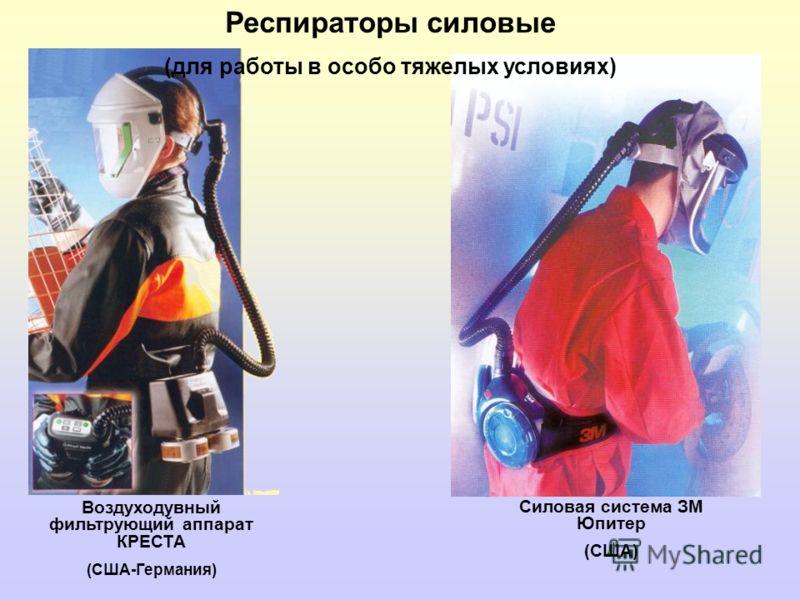 Воздуходувный фильтрующий аппарат КРЕСТА (США-Германия) Силовая система ЗМ Юпитер (США) Респираторы силовые (для работы в особо тяжелых условиях)