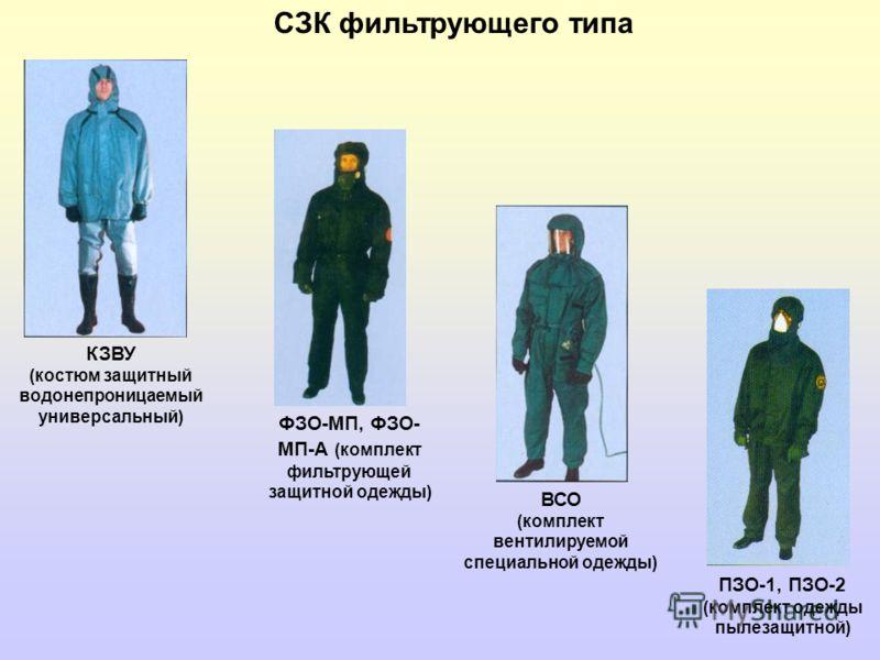 СЗК фильтрующего типа КЗВУ (костюм защитный водонепроницаемый универсальный) ФЗО-МП, ФЗО- МП-А (комплект фильтрующей защитной одежды) ВСО (комплект вентилируемой специальной одежды) ПЗО-1, ПЗО-2 (комплект одежды пылезащитной)