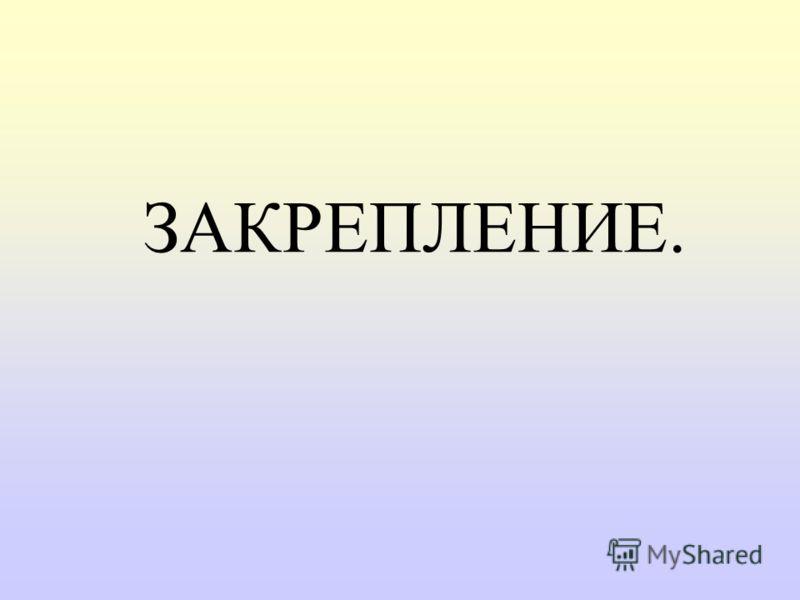 ЗАКРЕПЛЕНИЕ.