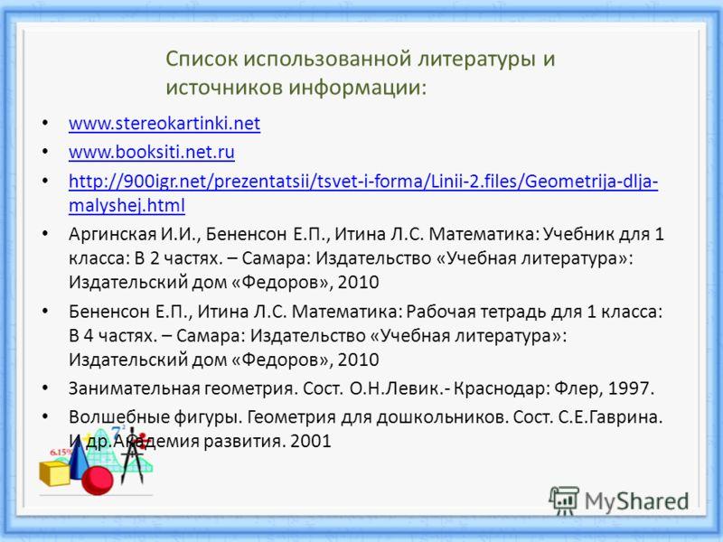 www.stereokartinki.net www.booksiti.net.ru http://900igr.net/prezentatsii/tsvet-i-forma/Linii-2.files/Geometrija-dlja- malyshej.html http://900igr.net/prezentatsii/tsvet-i-forma/Linii-2.files/Geometrija-dlja- malyshej.html Аргинская И.И., Бененсон Е.