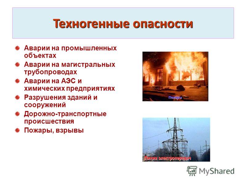Техногенные опасности Аварии на промышленных объектах Аварии на магистральных трубопроводах Аварии на АЭС и химических предприятиях Разрушения зданий и сооружений Дорожно-транспортные происшествия Пожары, взрывы