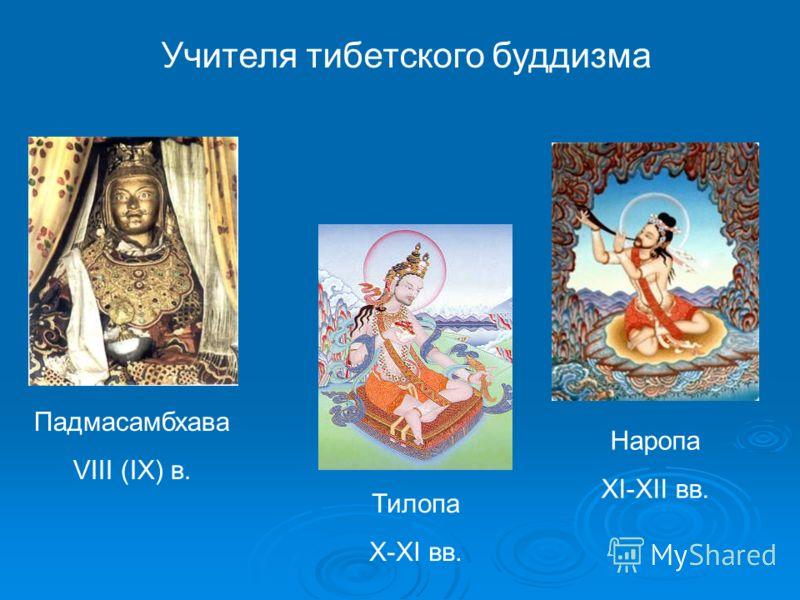 Учителя тибетского буддизма Падмасамбхава VIII (IX) в. Тилопа X-XI вв. Наропа XI-XII вв.