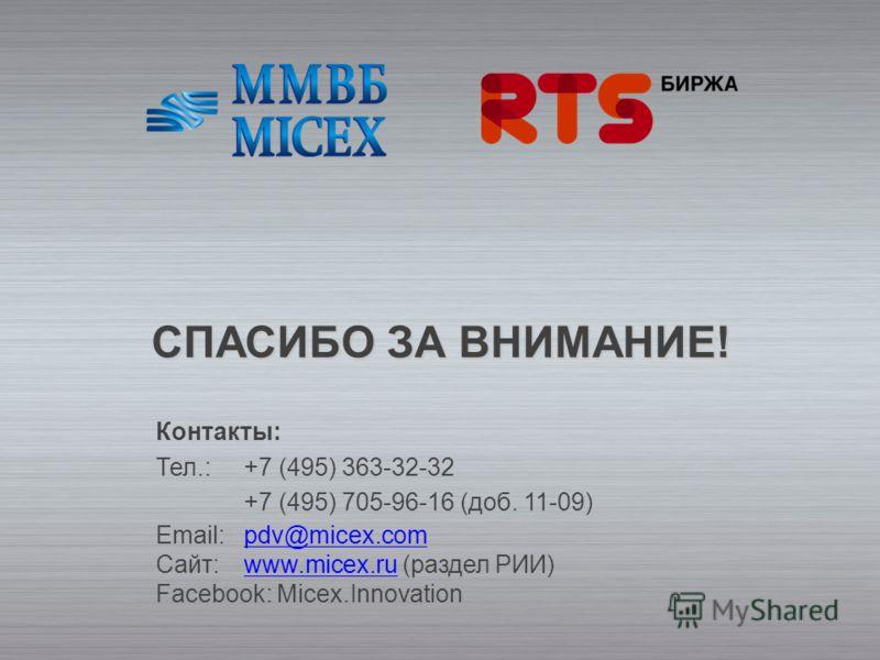 СПАСИБО ЗА ВНИМАНИЕ! Контакты: Тел.:+7 (495) 363-32-32 +7 (495) 705-96-16 (доб. 11-09) Email:pdv@micex.com Сайт: www.micex.ru (раздел РИИ)pdv@micex.comwww.micex.ru Facebook: Micex.Innovation
