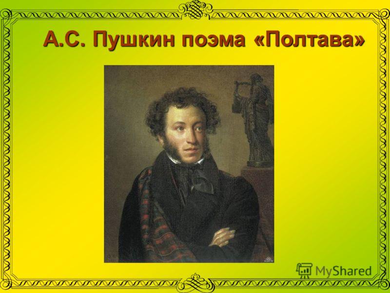 А.С. Пушкин поэма «Полтава»