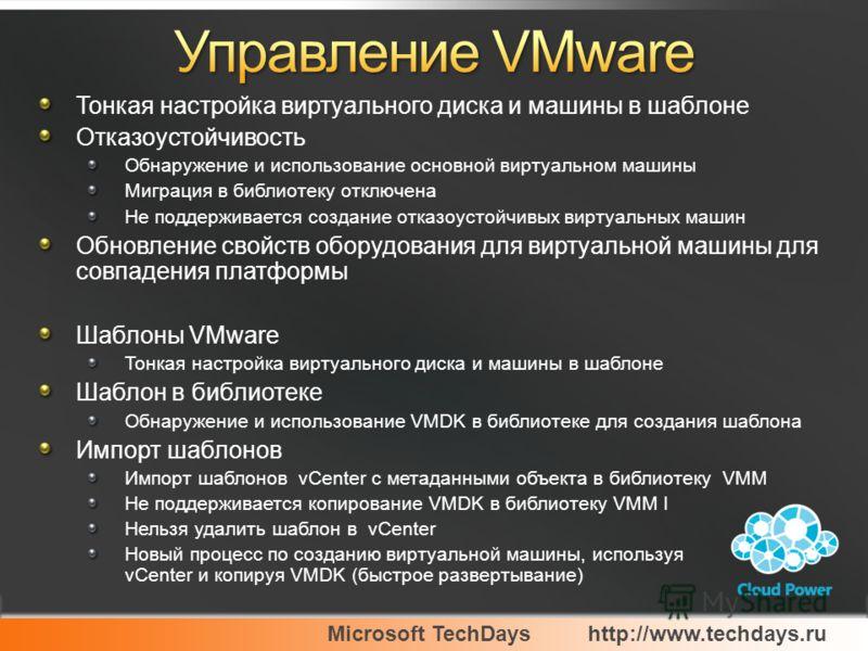 Microsoft TechDayshttp://www.techdays.ru Тонкая настройка виртуального диска и машины в шаблоне Отказоустойчивость Обнаружение и использование основной виртуальном машины Миграция в библиотеку отключена Не поддерживается создание отказоустойчивых вир