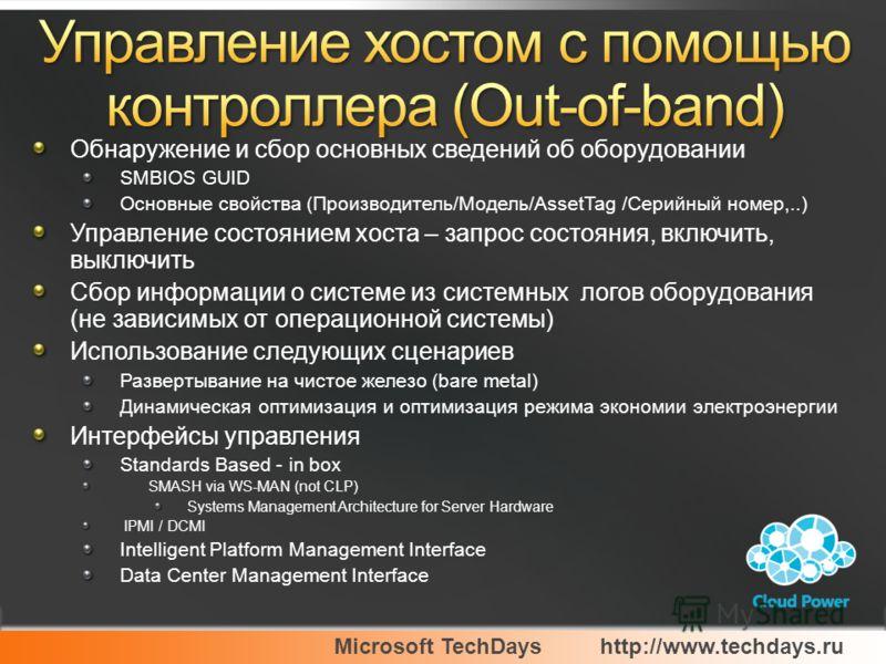 Microsoft TechDayshttp://www.techdays.ru Обнаружение и сбор основных сведений об оборудовании SMBIOS GUID Основные свойства (Производитель/Модель/AssetTag /Серийный номер,..) Управление состоянием хоста – запрос состояния, включить, выключить Сбор ин