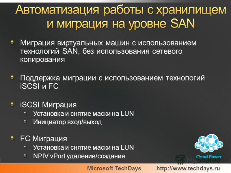 Microsoft TechDayshttp://www.techdays.ru Миграция виртуальных машин с использованием технологий SAN, без использования сетевого копирования Поддержка миграции с использованием технологий iSCSI и FC iSCSI Миграция Установка и снятие маски на LUN Иници
