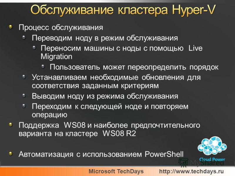 Microsoft TechDayshttp://www.techdays.ru Процесс обслуживания Переводим ноду в режим обслуживания Переносим машины с ноды с помощью Live Migration Пользователь может переопределить порядок Устанавливаем необходимые обновления для соответствия заданны