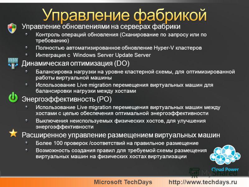 Microsoft TechDayshttp://www.techdays.ru Управление обновлениями на серверах фабрики Контроль операций обновления (Сканирование по запросу или по требованию) Полностью автоматизированное обновление Hyper-V кластеров Интеграция с Windows Server Update